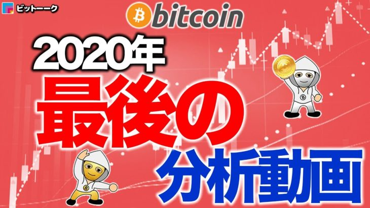 今年最後のビットコイン分析動画です【2020年12月30日】BTC、ビットコイン、相場分析、XRP、リップル、仮想通貨、暗号資産、爆上げ、暴落、NYダウ、日経平均、株価