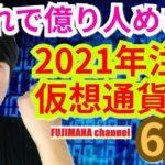 【保存版】2021年注目の仮想通貨6選【これで億り人めざせ】