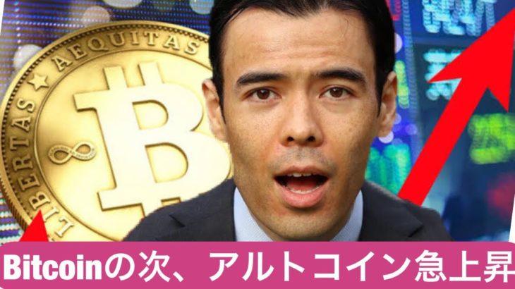 ビットコイン22000ドル突破、もうすぐアルトコインも急上昇!