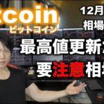 ビットコイン最高値25,000ドル更新だが、暴落・爆上げのどちらにも警戒し利益を得よう。