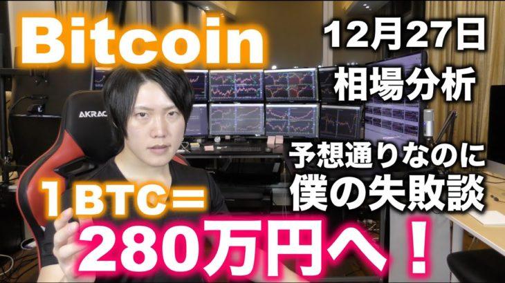 ビットコイン280万円へ!なぜ上昇したのか解説。予想通りの上昇を小さなミスで逃す失敗をしてほしくないので撮りました。