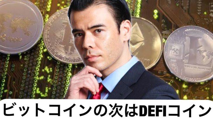 ビットコイン$28000突破、次はDefiコインに注目するべき!