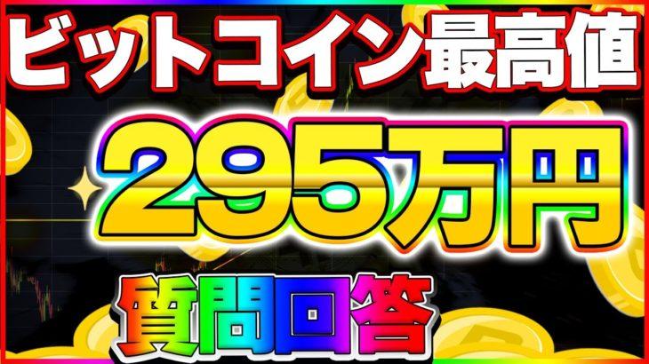 【仮想通貨】ビットコイン最高値295万円!まだまだ行くのか・・・