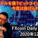 再び2万ドルを窺うビットコイン、今度は抜けられるか?(松田康生のFXcoin Daily Report)2020年12月16日