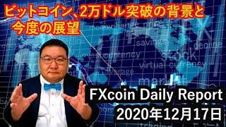 ビットコイン、2万ドル突破の背景と今度の展望(松田康生のFXcoin Daily Report)2020年12月17日