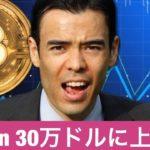 ビットコイン過去最高値更新!30万ドルまで上がるのか?今後の仮想通貨への影響は?