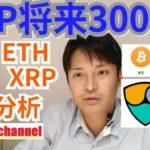 リップル将来3000円⁉️仮想通貨BTC, ETH, XRP, NEM相場分析