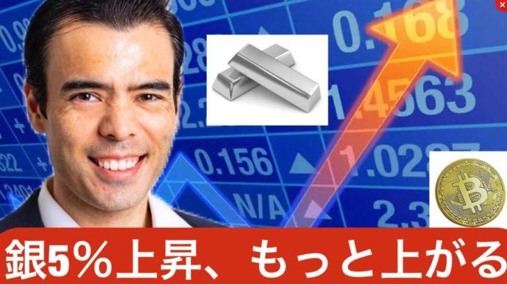 シルバー5%上昇、仮想通貨と貴金属に両方投資する必要がある!
