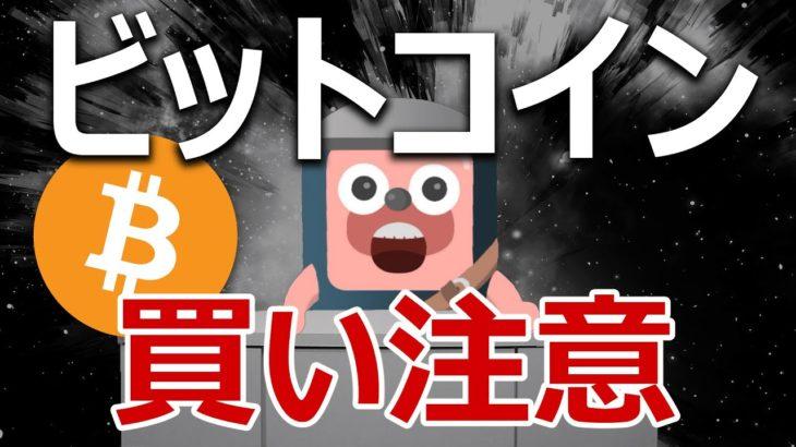 ビットコイン来年520万円。いま何を買うべきかが発表された