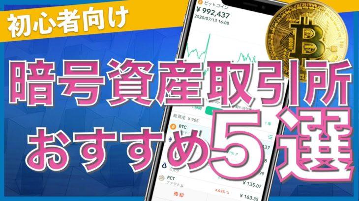 【初心者向け】暗号資産取引所 おすすめ5選!(2020年9月版)