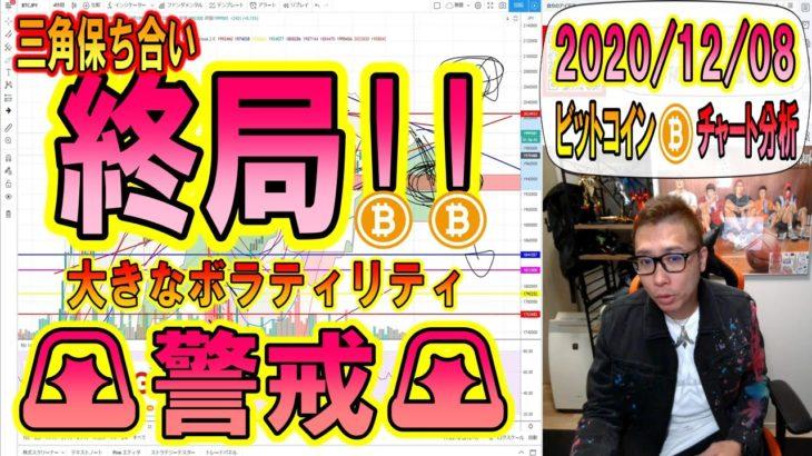 【ビットコインBTCトレード戦略】三角保ち合い終局間近!!大きなボラティリティに警戒せよ!!