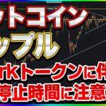 【仮想通貨】リップル取引停止時間をチェック!BTCロング入れました!