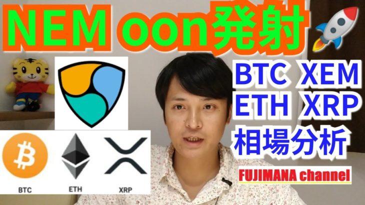 【BTC, ETH, XRP, NEM相場分析】NEMoon開始🚀