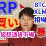 【仮想通貨BTC, XRP, XLM, NEM相場分析】XRP爆買いの理由🎅Xmas仮想通貨市場は暴落⁉️