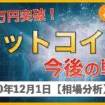 【ビットコイン、リップル】BTC200万円突破!一体どこまで上がるのか?【12月1日 相場解説】