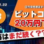 【BTC】ビットコイン20万円の下落!まだ下がる?今後の相場を分析!日刊仮想通貨チャート分析【12月22日(火)】