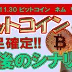 【ビットコイン、ネム、リップルチャート分析】BTC2万ドル到達なるか!?そんなことよりXRPの月足がやばすぎる!