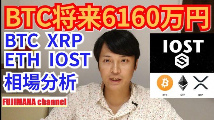 BTC将来6160万円の分析とは⁉️仮想通貨BTC, XRP, NEM, IOST相場分析