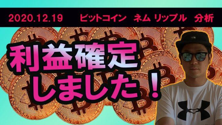 【ビットコイン、ネム、リップルチャート分析】BTC,ETH利益確定!!根拠解説!