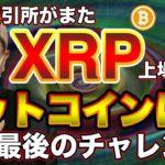 【ビットコイン&リップル&イーサリアム&ネム】BTCの直近状況と相場の見方・攻め方、XRPの最新ニュースを紹介