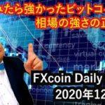 売ってみたら強かったビットコイン、相場の強さの正体は?(松田康生のFXcoin Daily Report)2020年12月10日