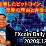 見事に反発したビットコイン、反発の理由と今後の展開(松田康生のFXcoin Daily Report)2020年12月14日