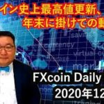 ビットコイン史上最高値更新、年末に掛けての動きは?(松田康生のFXcoin Daily Report)2020年12月18日