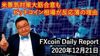 米景気対策大筋合意もビットコイン相場が反応薄の理由(松田康生のFXcoin Daily Report)2020年12月21日