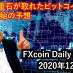 相場の重石が取れたビットコイン、年末年始の予想(松田康生のFXcoin Daily Report)2020年12月28日