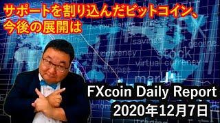 サポートを割り込んだビットコイン、今後の展開は(松田康生のFXcoin Daily Report)2020年12月7日