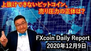上抜けできないビットコイン、売り圧力の正体は?(松田康生のFXcoin Daily Report)2020年12月9日