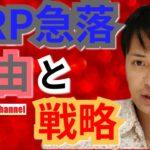 【仮想通貨GRT, BTC, NEM, XRP】XRP急落!!理由と戦略