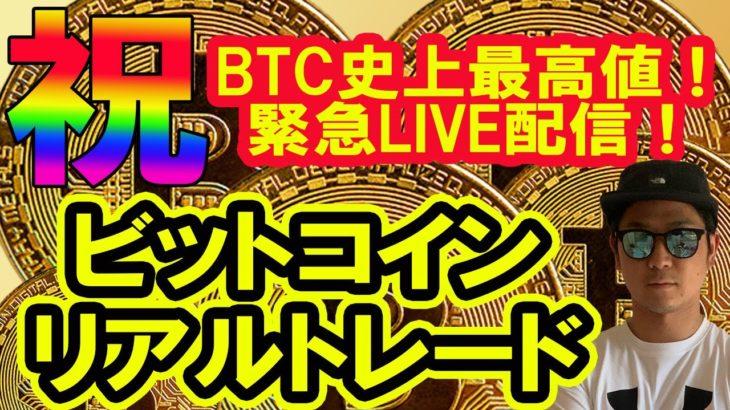 ビットコイン史上最高値記念LIVE配信!