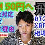 NEM50円へ飛翔🚀Spark対応が日本で遅れる理由☝️仮想通貨BTC, ETH, XRP, NEM相場分析
