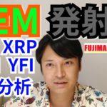 NEM発射🚀仮想通貨BTC, XRP, NEM, YFI相場分析