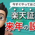 【積立NISA】40万円使い切ったら忘れずにやっておきたい来年の設定【楽天証券】