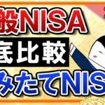 【徹底比較】一般NISAとつみたてNISAはどっちがおすすめ?両者の違いを比べてみた【2020年版】