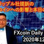 SECのリップル社提訴のビットコインへの影響と本日の注意点(松田康生のFXcoin Daily Report)2020年12月23日