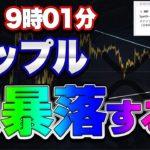 【仮想通貨】いよいよリップルSparkトークン配布!35円まで下落??