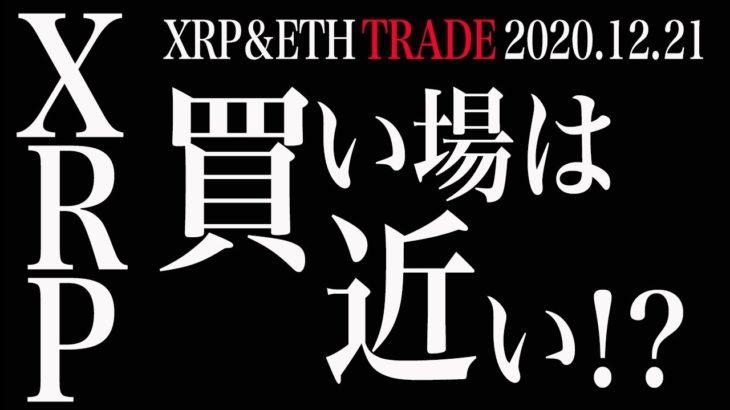 【XRP】買い場は近い!?今後の買い戦略を解説!【リップル/イーサリアム 仮通貨相場分析・毎日更新】