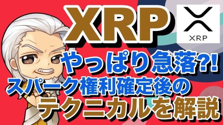 リップル暴落?!XRP含めた主要通貨分析!スパークトークン権利確定後のリップルやはり暴落止まらないのか?