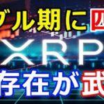 仮想通貨リップル(XRP)バブル期に匹敵『あの存在が大きく関係』