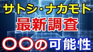 仮想通貨リップル(XRP)サトシ・ナカモトが最新調査で明らかに!『〇〇の可能性が浮上』