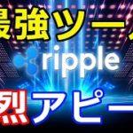 仮想通貨リップル(XRP)リップル社最強のツール『猛烈アピール』新たな計画