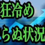 【仮想通貨憶り人チャンネル・XRPリップル局】熱狂冷めやらぬ状況に!!