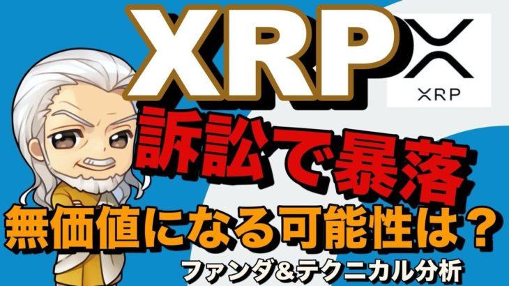 リップル・XRP訴訟で暴落?!今後どうなってしまうのか?!【ビットコイン・イーサリアム・リップル分析】