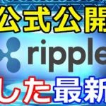 仮想通貨リップル(XRP)リップル社、公式公開『強化した最新版』利便性などをアピール