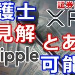 仮想通貨リップル(XRP)リップル社訴訟『弁護士の見解は?』過去の事例を参考に解説、これは稀なケースだ。