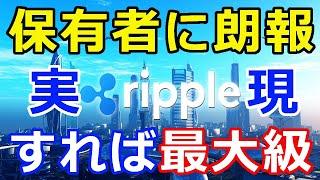 仮想通貨リップル(XRP)保有者に朗報『実現すれば最大級』15億XRPが待機