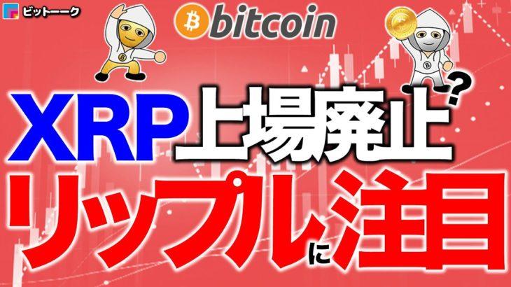 XRP上場廃止!?リップルの動きに注目せよ【2020年12月26日】BTC、ビットコイン、相場分析、XRP、リップル、仮想通貨、暗号資産、爆上げ、暴落、NYダウ、日経平均、株価